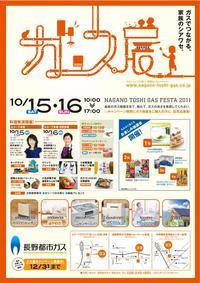 201110suzaka_page0001-s